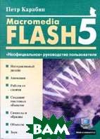 Macromedia Flash 5.0: `Неофициальное` руководство пользователя  Петр Карабин купить