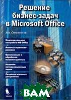 Решение бизнес-задач в Microsoft Office  Л. В. Символоков купить