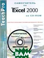 Самоучитель по Microsoft Excel 2000 на CD-ROM (Книга + CD-ROM)   купить