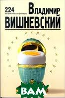 224 избранные страницы  Владимир Вишневский купить