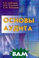 Основы аудита  Р. А. Алборов, Л. И. Хоружий, С. М. Концевая  купить