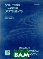 Анализ финансовой отчетности (С параллельными англ. и русск. текстами)  Томас П. Карлин, Альберт Р. Мак купить