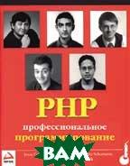 Профессиональное программирование на PHP   Джезус М. Кастаньетто, Хариш Рават, Саша Шуман  купить
