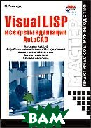 Visual LISP � ������� ��������� AutoCAD 
