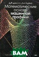 Математические основы машинной графики   Д. Роджерс, Дж. Адаме купить