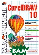 CorelDRAW 10. �����������  ���� �. �. , ���� �. �. ������