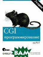 CGI-программирование на Perl. 2-е издание   С.Гулич купить