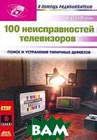 100 неисправностей телевизоров    Жерар Лоран купить