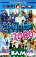 Сидней-2000. Хроника взлетов и падений   сост. Россошик Л.В.  купить