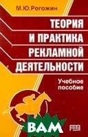 Теория и практика рекламной деятельности  М. Ю. Рогожин  купить
