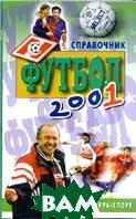 Футбол 2001. Справочник  Савин А. В. купить