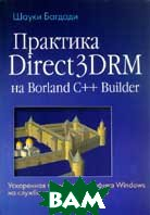 �������� Direct3DRM �� Borland C++ Builder: ���������� ���������� ������� Window �� ������ ���, ����� � ������� 