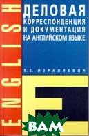 Деловая корреспонденция и документация на английском языке   Израилевич Е.Е. купить