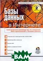 Базы данных в Интернете: практическое руководство по созданию Web-приложений с базами (+CD)  Фролов А.В купить