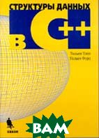 Структура баз данных в C ++  Топп У., Форд У. купить