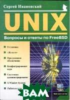 UNIX: Вопросы и ответы по FreeBSD  Сергей Ивановский купить