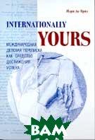 Internationally Yours. Международная деловая переписка как средство достижения успеха  Мэри Де Вриз купить