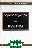 Работаем с IBM DB2  С. Н. Смирнов купить