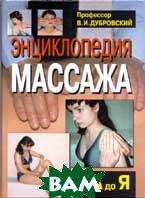 Энциклопедия массажа  В. И. Дубровский  купить