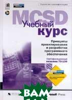 Принципы проектирования и разработки программного обеспечения. Сертификационный экзамен 70-100. Учебный курс MCSD  Microsoft Corporation купить