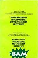 Англо-русский словарь сокращений по компьютерным технологиям (компьютеры, программы, мультимедия, Интернет): 5435 сокращений  Фадеев С. В. купить