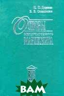 Основы международного маркетинга: Учебное пособие   Диденко Н.И., Самохвалов В.В. купить