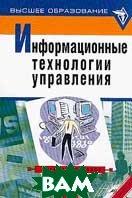 Информационные технологии управления: Учебное пособие   под ред. Черкасова Ю.М. купить