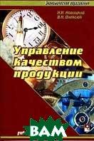 Управление качеством продукции  Новицкий Н. И. , Олексюк В. Н.  купить