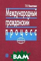Международный гражданский процесс  Т.Н.Нешатаева  купить