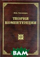 Теория компетенции   Тихомиров Ю.А. купить