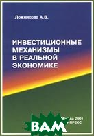 Инвестиционные механизмы в реальной экономике  Ложникова А. В.  купить