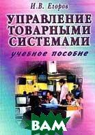 Управление товарными системами: Учебное пособие для вузов   Егоров И.В. купить