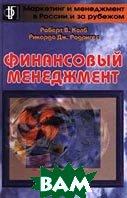 Финансовый менеджмент  Роберт В. Колб, Рикардо Дж. Родригес  купить