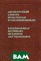 Англо-русский словарь по патентам и товарным знакам  Глядков С.В. купить