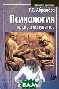 Психология только для студентов  Г. С. Абрамова  купить