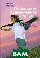 Психология современной женщины: И умная, и красивая, и счастливая...  Либина А. купить