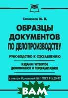 Образцы документов по делопроизводству Руководство к составлению   Стенюков М.В. купить