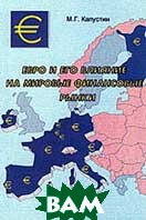 Евро и его влияние на мировые финансовые рынки  Капустин М.Г. купить