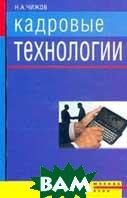 Кадровые технологии   Чижов Н.А. купить