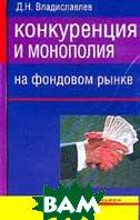 Конкуренция и монополия на фондовом рынке   Владиславлев Д.Н. купить