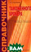 Справочник таможенного брокера: Пособие для начинающих   Кузьминов Н.Н. купить