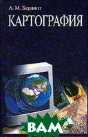 Картография: Учебник для вузов   Берлянт А.М. купить