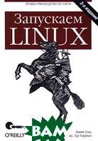 Запускаем Linux  Матт Уэлш, Маттиас Калле Далхаймер, Лар Кауфман  купить