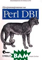 Программирование на Perl DBI  Аллигатор Декарт, Тим Банс  купить