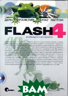 Flash 4. Анимация в Интернете (+ CD-ROM)  Брукс Паттон, Дерек Франклин купить