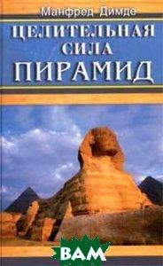 Целительная сила пирамид  Димде М. купить