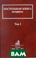 Настольная книга нотариуса. В 2-х тт.  Зайцева Т.  купить