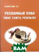 Рекламный план. Товар. Газета. Результат  Субботенко С. Р. купить