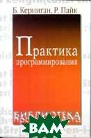 Практика программирования  Б. Керниган, Р. Пайк купить