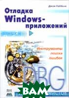Отладка Windows-приложений. Серия: «Для программистов» (+ CD) 